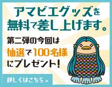 新型コロナウイルス退散!! アマビエメモ帳 + アマビエシール無料プレゼント