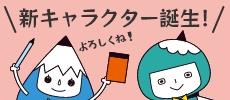 得メモに新キャラクター登場!