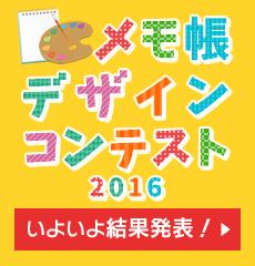 メモ帳デザインコンテスト2016