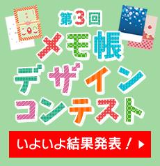 第3回 メモ帳デザインコンテスト