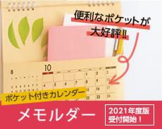 メモルダー2021年版