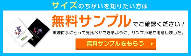 サイズのちがいを知りたい方は無料サンプルでご確認ください! →無料サンプルをもらう