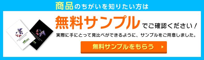 商品のちがいを知りたい方は無料サンプルでご確認ください! →無料サンプルをもらう