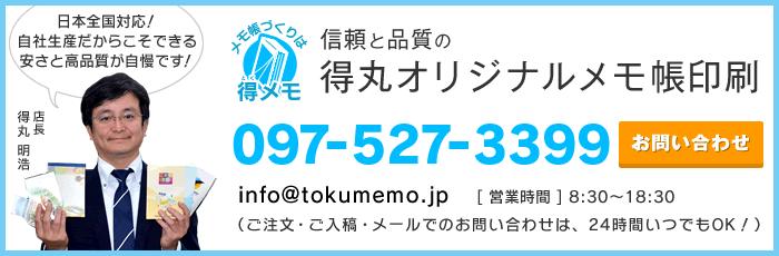 097-527-3399 [営業時間] 8:30~18:30(ご注文・ご入稿・メールでのお問い合わせは、24時間いつでもOK!)