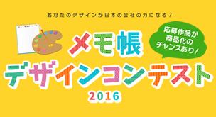第1回 メモ帳デザインコンテスト 2016