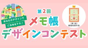 第2回 メモ帳デザインコンテスト