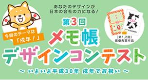 第3回 メモ帳デザインコンテスト ~いよいよ平成30年 戌年でお祝い~