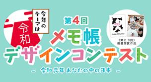 第4回 メモ帳デザインコンテスト ~令和元年 あなたの中の日本~
