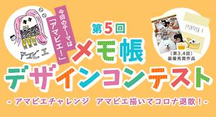第5回 メモ帳デザインコンテスト ~アマビエチャレンジ~