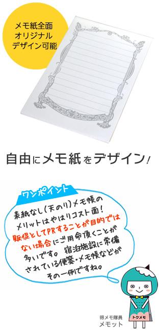 自由にメモ紙をデザイン!