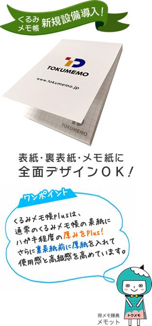 表紙・裏表紙・メモ紙に全面デザインOK!