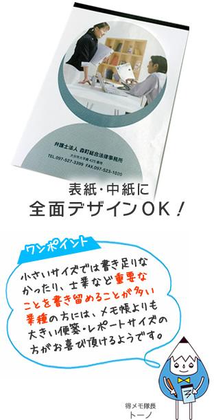 表紙・裏表紙・中紙に全面デザインOK!
