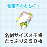名刺サイズメモ帳 たっぷり250枚