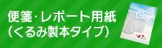 便箋・レポート用紙(くるみ)