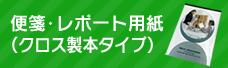 便箋・レポート用紙(クロス)