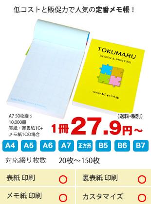 1冊27.9円(送料・税別)から