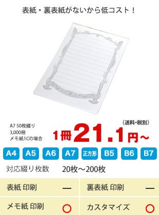 1冊21.1円(送料・税別)から
