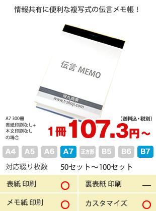 1冊107.3円(送料・税別)から