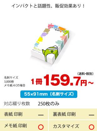 1冊159.7円(送料・税別)から