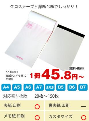 1冊45.8円(送料・税別)から