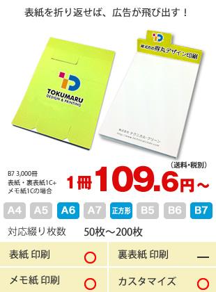 1冊109.6円(送料・税別)から