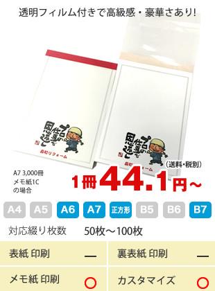 1冊44.1円(送料・税別)から