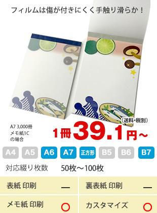1冊39.1円(送料・税別)から
