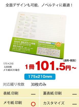 1冊101.5円(送料・税別)から