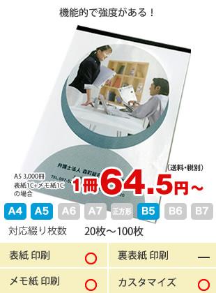 1冊64.5円(送料・税別)から