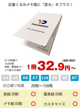 1冊32.9円(送料・税別)から