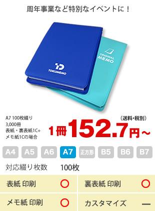 1冊152.7円(送料・税別)から