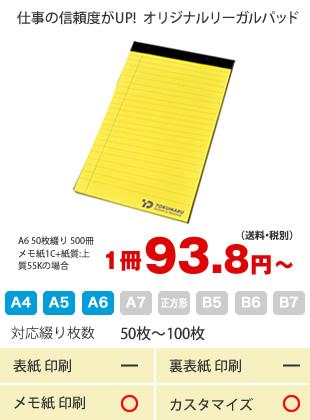 1冊93.8円(送料・税別)から