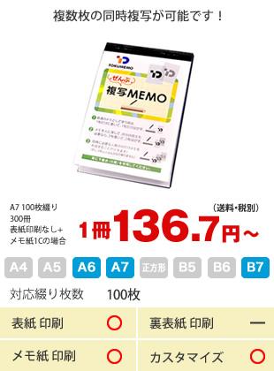 1冊136.7円(送料・税別)から