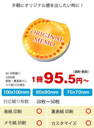 1冊95.5円(送料・税別)から