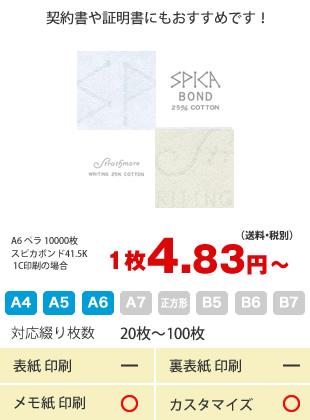 1冊4.83円(送料・税別)から