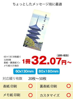 1冊32.07円(送料・税別)から
