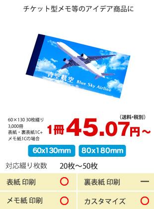 1冊45.07円(送料・税別)から