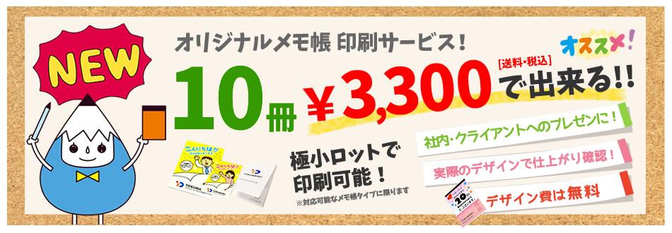 オリジナルメモ帳印刷サービス! 10冊3,240円(送料・税込)で出来る!